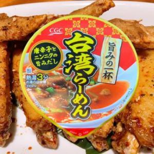 【食べるぜ台湾〇〇】いよいよ台湾ラーメンも国民食?CGC旨味の一杯 台湾ラーメン