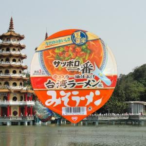 【食べるぜ台湾〇〇】遂に台湾ラーメンの波がここまで来た!サッポロ一番 みそラーメンどんぶり 台湾ラーメン風 辛口ラー油仕上げ