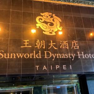 【台北】個人的に台北ホテル選びのポイントを考える!サンワールドダイナスティホテル台北(台北王朝大酒店)