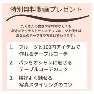 ☆動画プレゼント☆テーブルコーデ&スタイリングのコツ