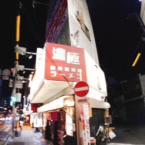 家に帰りたくない日は 濃極鹿児島地鶏ラーメンちらん京橋店 ~男一人食べ歩き。