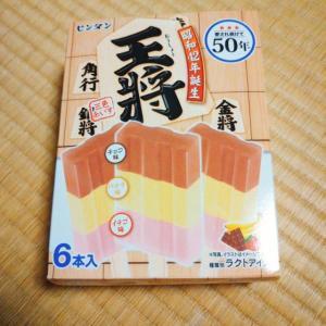 寒くなる前にアイスの話を スーパーで買ったアイスあれこれ ~いえおやつ。