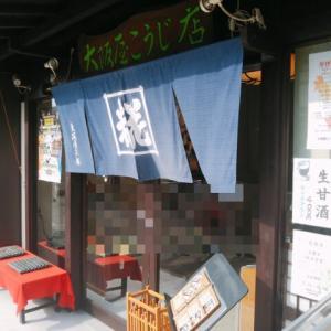 奥深い発酵の世界 大阪屋こうじ店三条神宮道店 ~そとめし。