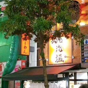 仕事終わりの一杯 俺流塩らーめん新宿東南店 ~男一人食べ歩き。