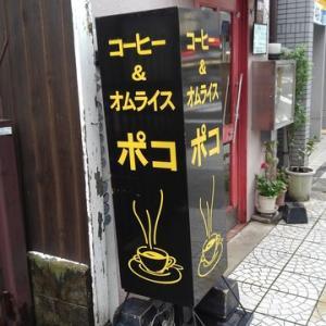 たまごは固い派です コーヒー&オムライスポコ ~男一人食べ歩き。