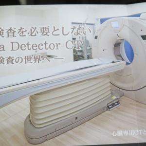 心臓CT検査しました!