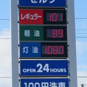 ガソリンは福岡県直方市が安い!