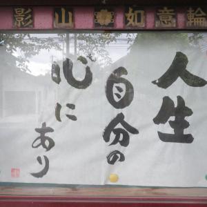 福岡県 小郡市 如意輪寺 かえる寺 ふうりん