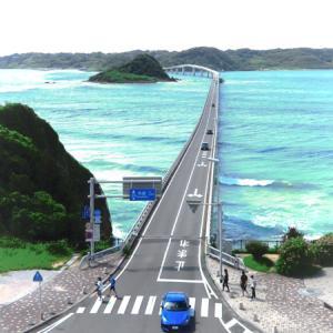 菅田将暉がTOYOTAカローラツーリングのCMで走っている角島大橋!