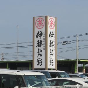 福岡県糸島市へ移住を検討しているO君へ⑦ 糸都菜彩!