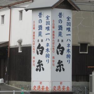 福岡県糸島市へ移住を検討しているO君へ⑧ 白糸酒造!