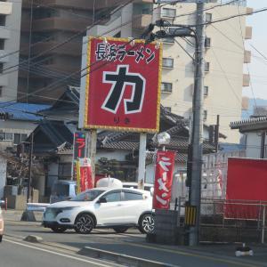 福岡県糸島市へ移住を検討しているO君へ⑫ ラーメン「力」