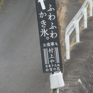 福岡県糸島市へ移住を検討しているO君へ⑪ 甘未処 村上や