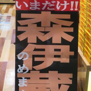南部鉄器マン・福岡空港・森伊蔵!