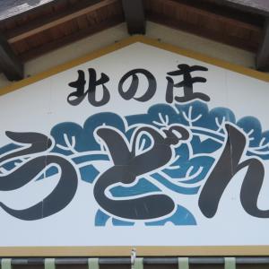 南部鉄器マン・福岡県中間市・北の庄・鍋焼きうどん!