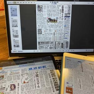 経済感覚を失わないため北海道、東京、そして沖縄の新聞を読み比べする