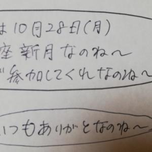 【所感レポート(3)精神面】天秤座新月一斉無料遠隔レイキヒーリング