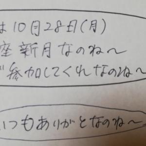 【ご感想シェア】天秤座新月一斉無料遠隔レイキヒーリング