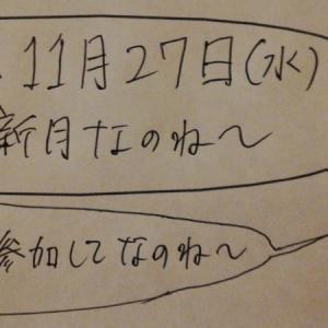 【ご感想シェア】蠍座新月一斉無料遠隔レイキヒーリング