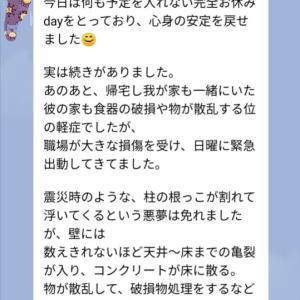 仙台のMさんから皆さんへのシェア・ご報告