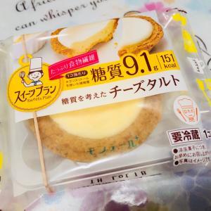 新発売・モンテール「スイーツプラン」糖質を考えたチーズタルト