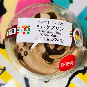 セブン「チョコホイップのミルクプリン」