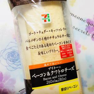 濃厚トロトロ!セブン「ブリトー ベーコン&クワトロチーズ」