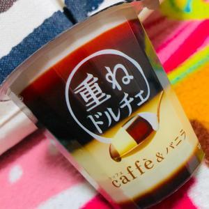 雪印メグミルク「重ねドルチェ」caffe'&バニラ