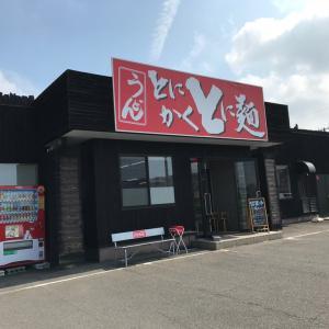高松市新田町 とにかくとに麺