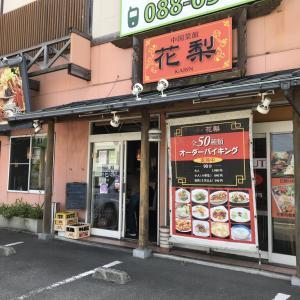 中華料理をテイクアウト♪ 中国菜館 花梨 田宮店
