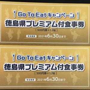 お得にお食事(*´▽`*) GOTOEATお食事券第2弾♪