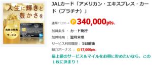 クレジットカード新規発行で34,000円相当ポイント!年会費無料カードの新規発行で12,000円相当ポイント!
