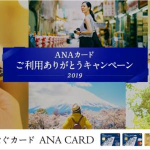 【対象者限定】ANAカード35万円以上決済で3,500マイルプレゼント