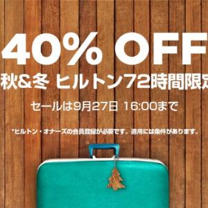 ヒルトン:フラッシュセールで日本/韓国/グアムのホテル宿泊が最大40%オフ(予約は9/24の16時開始)
