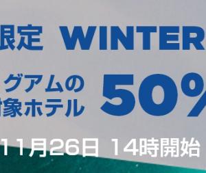 【11/26の14時から】ヒルトン:72時間限定50%オフセール開始(日本・韓国・グアム)。クリスマスや年末年始も!?