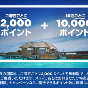 【事前登録】ヒルトン:ポイント無制限キャンペーン(1滞在で2,000ポイント付与+10泊で10,000ポイント付与)