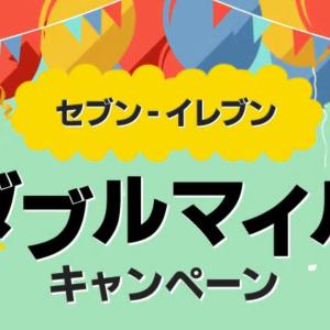 【登録必須】ANAカード:セブンイレブンダブルマイルキャンペーン