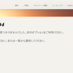 【悲報】IHG:5,000ポイントから無料宿泊できるポイントブレイクが終了!?
