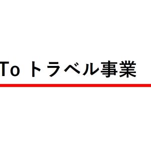 """GO TOトラベルキャンペーン:宿泊事業者情報登録承認リストに""""東京ベイヒルトン""""発見。他にもヒルトンあり"""