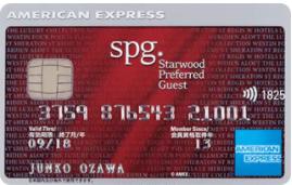 【2021年】11万円台も!SPGアメックスの無料宿泊特典で年会費以上に泊まれるホテルを調査