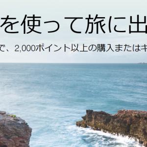 マリオット:ポイント購入30%オフセール実施中!!