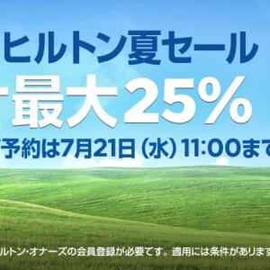 ヒルトン:夏セール!最大25%オフ!コンラッド東京は2万円台、ヒルトン東京お台場は1万円台!