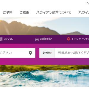 ハワイアン航空セール:日本/ハワイ往復でビジネスクラスは17万円から