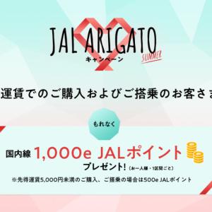 【8/29まで】JAL ARIGATOキャンペーンで最大1000 eJALポイントゲット!
