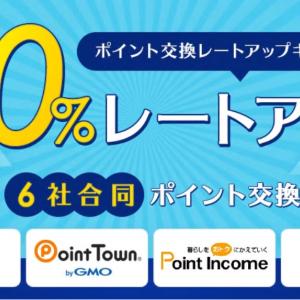 ANA:ポイントサイトからマイル交換レート50%アップキャンペーン!