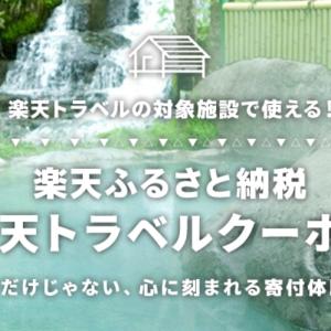 楽天ふるさと納税:返礼品としてトラベルクーポン!10万円寄付で3万円分旅行クーポン!