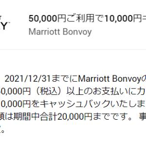 【先着順:事前登録】アメックス:マリオット系ホテルで最大2万円キャッシュバックキャンペーン!