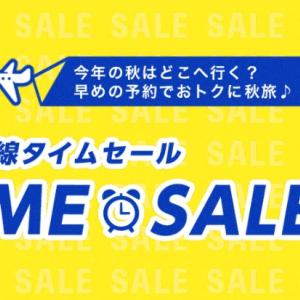 【2019年駆け込みSFC修行用】ANAタイムセールで羽田/那覇のPP単価は6.0円~