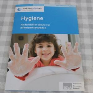 Hygiene(衛生)