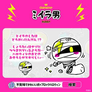 【ポップロックハロウィンスタンプと着せ替えを同時リリース!】キャラクター設定表も!